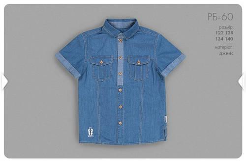 Рубашка джинсовая для мальчика РБ60 128 Бемби