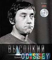 Больно мне за наш СССР… +CD  Том 4. Владимир Высоцкий. Собрание сочинений. Амфора