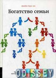 Богатство семьи. Как сохранить в семье человеческий, интеллектуальный и финансовые капиталы. Джеймс Хьюз-мл. Олимп-Бизнес