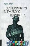 Воспоминания биржевого спекулянта (Мягкая обложка) Олимп-Бизнес