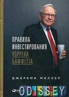 Правила инвестирования Уоррена Баффетта. Миллер Дж. Альпина Паблишер