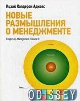 Новые размышления о менеджменте. Адизес И.К. Манн, Иванов и Фербер