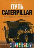 Путь Caterpillar: Уроки лидерства, роста и борьбы за стоимость. Бушар К. Альпина Паблишер