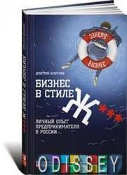 Бизнес в стиле Ж***: Личный опыт предпринимателя в России. Агарунов Д. Альпина Паблишер