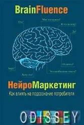 Нейромаркетинг. Как влиять на подсознание потребителя. Дули Р. Попурри