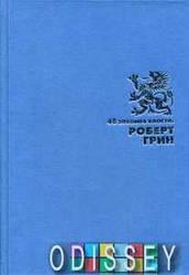 48 законов власти (Подарочное издание). Грин Р. РИПОЛ Классик