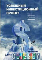 Успешный инвестиционный проект. Риски, проблемы и решения. Ковалев П. Альпина Паблишер