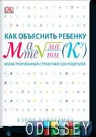 Как объяснить ребенку математику. Иллюстрированный справочник для родителей. Вордерман К. Манн, Иванов и Фербер