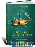 Обучение как приключение. Как сделать уроки интересными и увлекательнами. Берджес Д. Альпина Паблишер