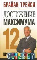 Достижение максимума: 12 принципов. Трейси Б. Попурри