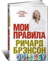 Мои правила: Слушай, учись, смейся и будь лидером. Ричард Брэнсон. Альпина Паблишер