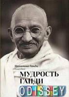 Мудрость Ганди. Мысли и изречения. Ганди М., Джек Г. Манн, Иванов и Фербер