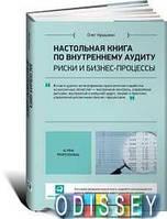 Настольная книга по внутреннему аудиту: Риски и бизнес-процессы. Крышкин О. Альпина Паблишер