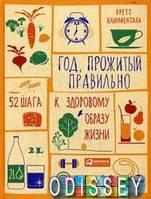 Год, прожитый правильно: 52 шага к здоровому образу жизни. Блюменталь Б. Альпина Паблишер