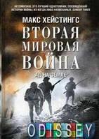 Вторая мировая война: Ад на земле. Хейстингс М. Альпина нон-фикшн