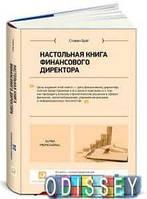 Настольная книга финансового директора. Брег С (Твердый переплет) Альпина Паблишер