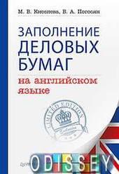 Заполнение деловых бумаг на английском языке.  М. Киселева, В. Погосян. Питер