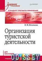 Организация туристской деятельности: Учебное пособие Игнатьева И Ф. Питер