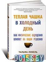 Теплая чашка в холодный день: Как физические ощущения влияют на наши решения. Лобель Т. Альпина Пабл
