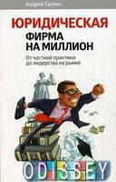 Юридическая фирма на миллион:от частной практики до лидерства на рынке. Галкин А. Феникс