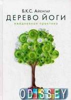 Дерево йоги: Ежедневная практика. Айенгар Б.К.С. Альпина нон-фикшн