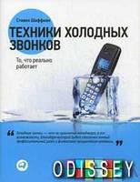 Техники холодных звонков. То, что реально работает (Твердая обложка)