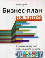 Бизнес-план на 100%: Стратегия и тактика эффективного бизнеса. Абрамс Р. Альпина Паблишер