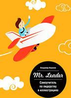 Mr. Leader. Самоучитель по лидерству в иллюстрациях. Воронов В. Манн, Иванов и Фербер