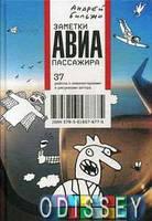 Заметки авиапассажира. 37 рейсов с комментариями и рисунками автора. Бильжо А.Г. Манн, Иванов и Ферб