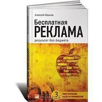 Бесплатная реклама: Результат без бюджета. (Твердый переплет) Иванов А. Альпина Паблишер
