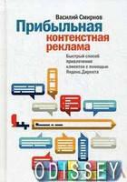 Прибыльная контекстная реклама. Быстрый способ привлечения клиентов с помощью Яндекс. Директа. Васил