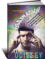 Обдуматый: Как освободиться от лишних мыслей и сфокусироваться на главном. Ньюбиггинг С. Альпина Паблишер