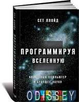 Программируя Вселенную: Квантовый компьютер и будущее науки. Ллойд С. Альпина нон-фикшн