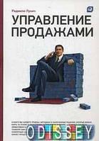 Управление продажами. Лукич Р. Альпина Паблишер