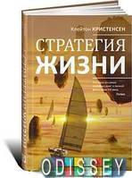 Стратегия жизни. Кристенсен К. Альпина Паблишер