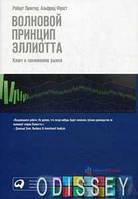 Волновой принцип Эллиотта. Ключ к пониманию рынка+с/о. Пректер Р., Фрост А. Альпина Паблишер