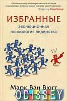 Избранные. Эволюционная психология лидерства. Вюгт М.В. Ахуджа. Карьера Пресс