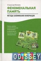 Феноменальная память: Методы запоминания информации. Матвеев С.  Альпина Паблишер