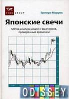 Японские свечи: Метод анализа акций и фьючерсов, проверенный временем. Моррис Г. Альпина Паблишер