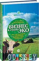 Бизнес в стиле эко: Как производить и продавать натуральные продукты. Коновалов А. Альпина Паблишер