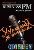 Хулиганы в бизнесе.История  успеха Business FM +с/о. Воскресенский Ю. Альпина Паблишер
