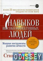 7 навыков высокоэффективных людей. Мощные инструменты развития личности (Твердая обложка) Альпина Паблишер