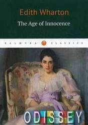 The Age of Innocence. Wharton Edith Пальмира