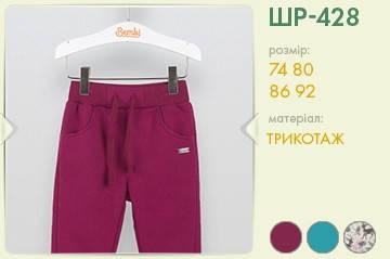 Спортивные штаны для девочки ШР428 Бемби