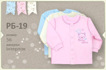 Рубашка для новорожденного РБ19  Бемби