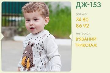 Свитер для мальчика ДЖ153 Бемби