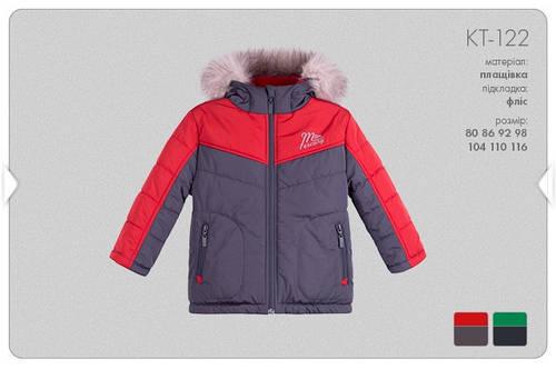 Куртка для мальчика КТ122 Бемби