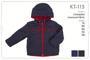 Куртка на мальчика КТ115 Бемби