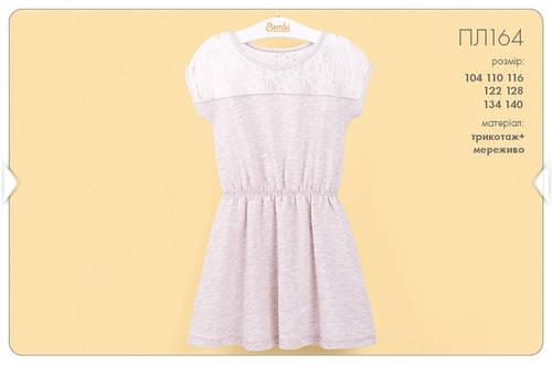 Платье для девочки ПЛ164 Лето 2017 Бемби
