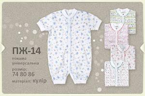 Пижама ПЖ14  Бемби